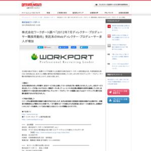 2012年7月ディレクター・プロデューサー職採用動向