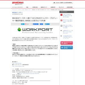 2012年8月ディレクター・プロデューサー職採用動向