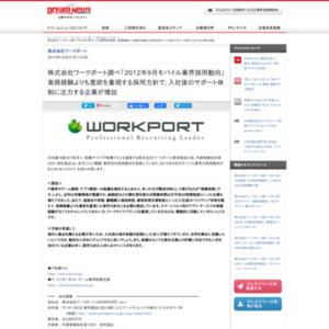 2012年9月モバイル業界採用動向
