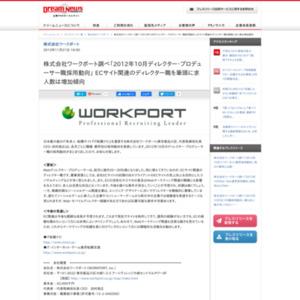 2012年10月ディレクター・プロデューサー職採用動向