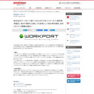 2012年10月インターネット業界採用動向
