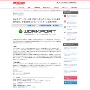 2012年10月モバイル・スマホ業界採用動向