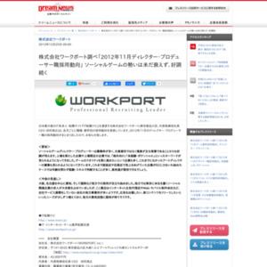 2012年11月ディレクター・プロデューサー職採用動向