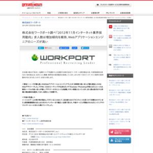 2012年11月インターネット業界採用動向