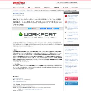 2012年11月モバイル・スマホ業界採用動向