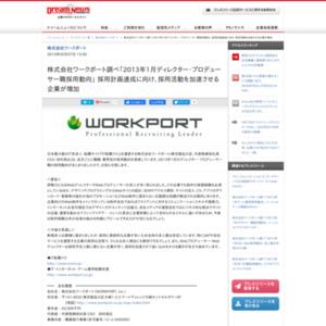 2013年1月ディレクター・プロデューサー職採用動向