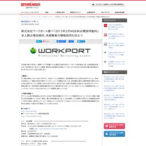 2013年2月WEB系SE職採用動向