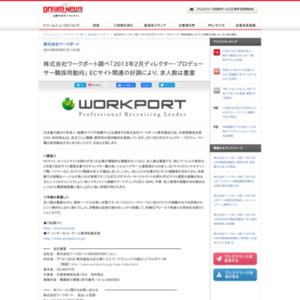 2013年2月ディレクター・プロデューサー職採用動向