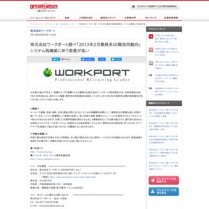 2013年2月業務系SE職採用動向