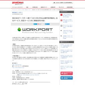 2013年2月Web業界採用動向