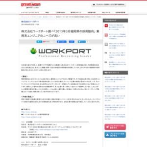 2013年3月福岡県の採用動向