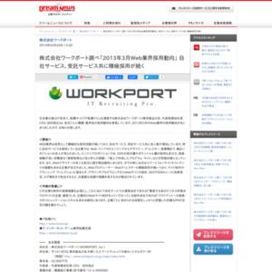 2013年3月Web業界採用動向