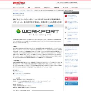 2013年3月Web系SE職採用動向