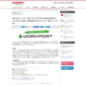 2013年4月Web業界採用動向