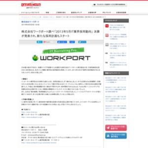 2013年5月IT業界採用動向