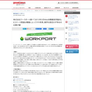 2013年5月Web系職種採用動向
