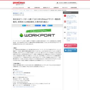 2013年5月Webデザイナー職採用動向