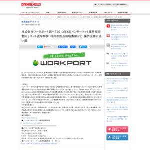 2013年6月インターネット業界採用動向