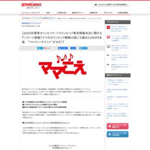 2020年夏季オリンピック・パラリンピック東京開催決定に関するアンケート調査