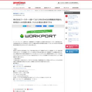 2013年8月WEB系職種採用動向