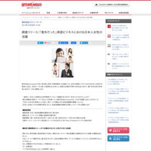 「意外だった」英語ビジネスにおける日本人女性の活躍