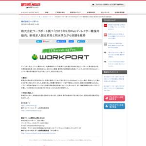 2013年9月Webディレクター職採用動向