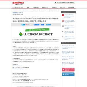 2013年9月Webデザイナー職採用動向