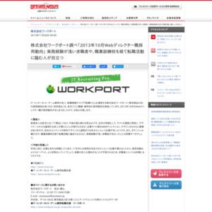 2013年10月Webディレクター職採用動向