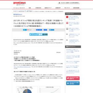 2013年 オフショア開発 発注先国ランキング