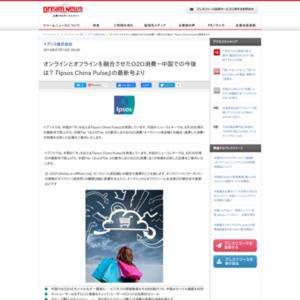 オンラインとオフラインを融合させたO2O消費-中国での今後は?