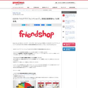 O2Oモバイルアプリ「フレンドショップ」、登録店舗業種No.1は飲食業