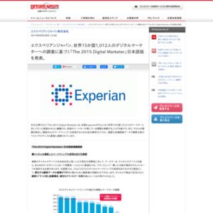 「The 2015 Digital Marketer」日本語版