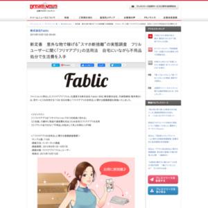 「フリマアプリの活用法」に関する意識調査 Fablic