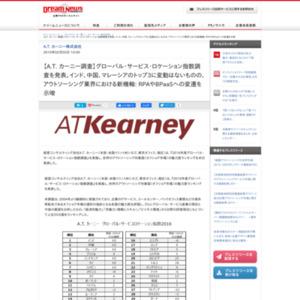 グローバル・サービス・ロケーション指数調査 A.T. カーニー