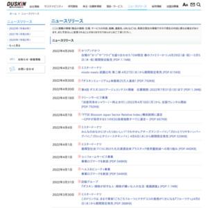 2008年ダスキン・大掃除に関するアンケート調査