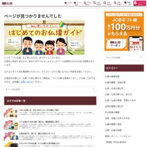 仏壇 購入実態調査2015