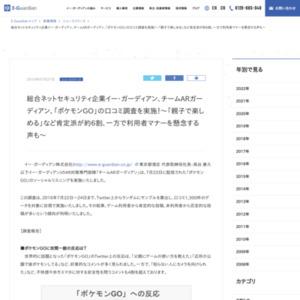 「ポケモンGO」の口コミ調査