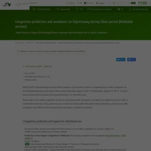 お盆期間の高速道路における渋滞予測とその回避について【北海道版】(北海道支社)