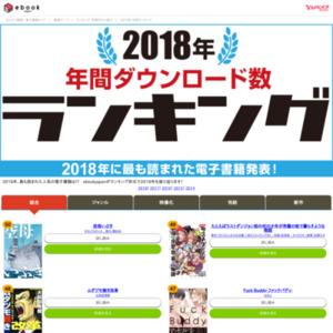 2017年電子書籍売上ランキング