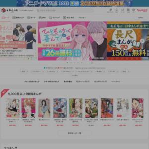 eBookJapan 2012年上半期 電子書籍ダウンロードランキングBEST20