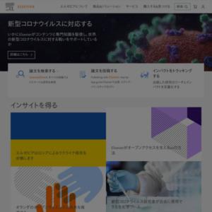 世界で実施されている脳研究の現状に関する報告書