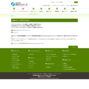 日本のエネルギー2014