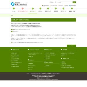 「日本のエネルギー2014」(簡易リーフレット版)