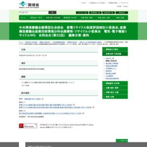 家電リサイクル制度の施行状況の評価・検討に関する報告書(案)