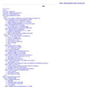 平成25年版環境・循環型社会・生物多様性白書