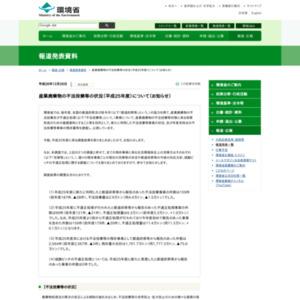 産業廃棄物の不法投棄等の状況(平成25年度)