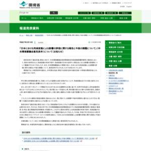 日本における気候変動による影響の評価に関する報告と今後の課題について