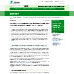地方公共団体における地球温暖化対策の推進に関する法律施行状況調査(平成26年10月1日現在)