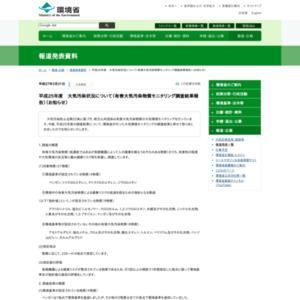 平成25年度 大気汚染状況について(有害大気汚染物質モニタリング調査結果報告)