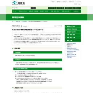 平成23年6月環境経済観測調査